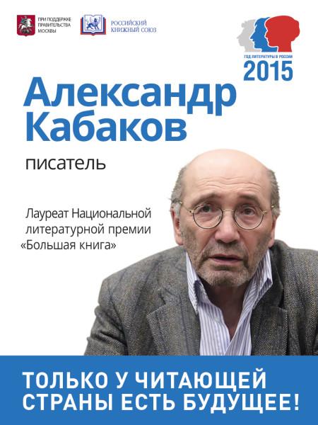 +SocRec_300x400_Sovremenniki_Kabakov.jpg
