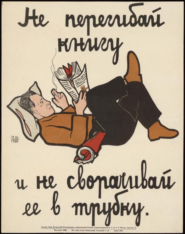 Товарищ Книга. Выставка советского плаката о книге и чтении 1920-х 1930-х годов