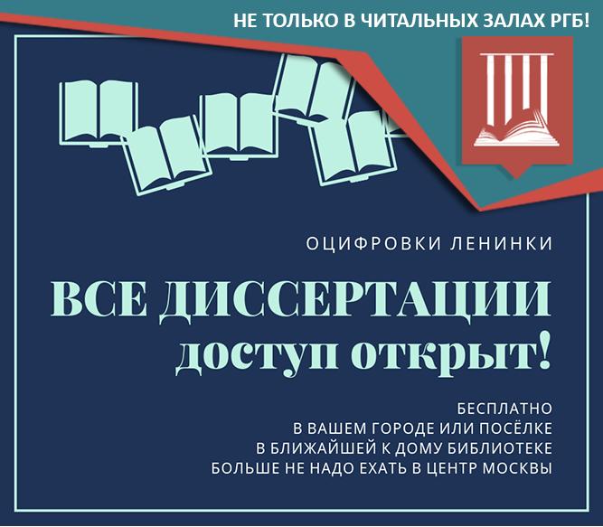 Диссертации 2019 года в открытом доступе россия 5385