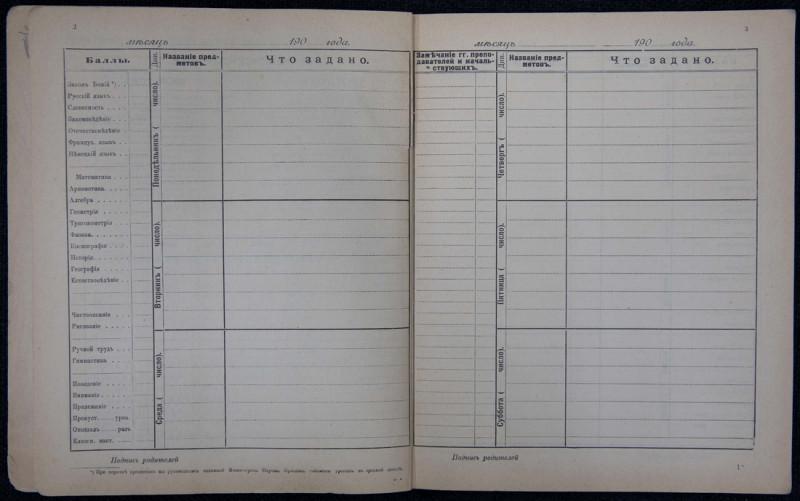 Довольно похоже на наши привычные дневники, только для замечаний выделена отдельная колонка.