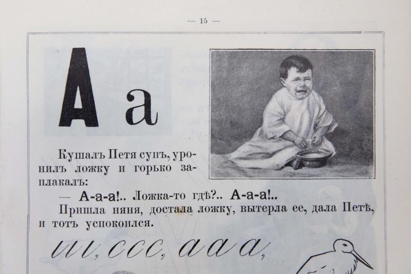 Буква «А» из разных азбук