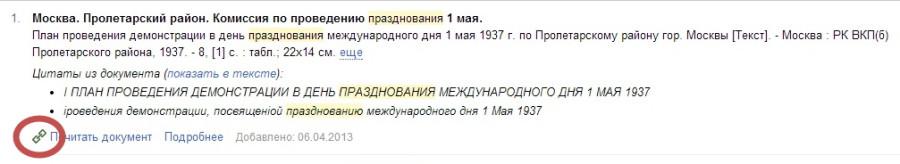 Выдача2-search.rsl.ru-празднование1