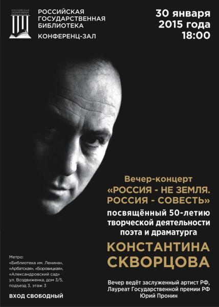 Программа вечер Скворцова 39 янв 2015 Afisha