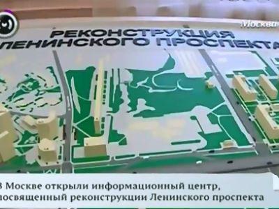 После реконструкции Ленинского