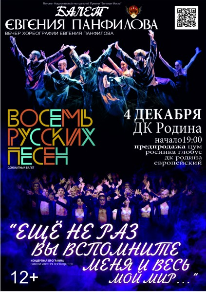 Vosem_russkikh_pesen_Kirov