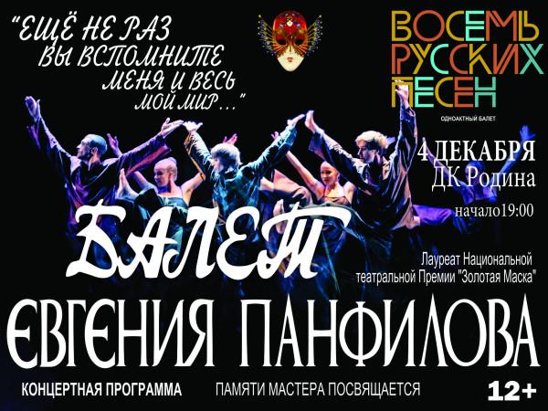 восемь русских песен