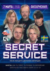 Secret Service — слушать онлайн на Яндекс Музыке