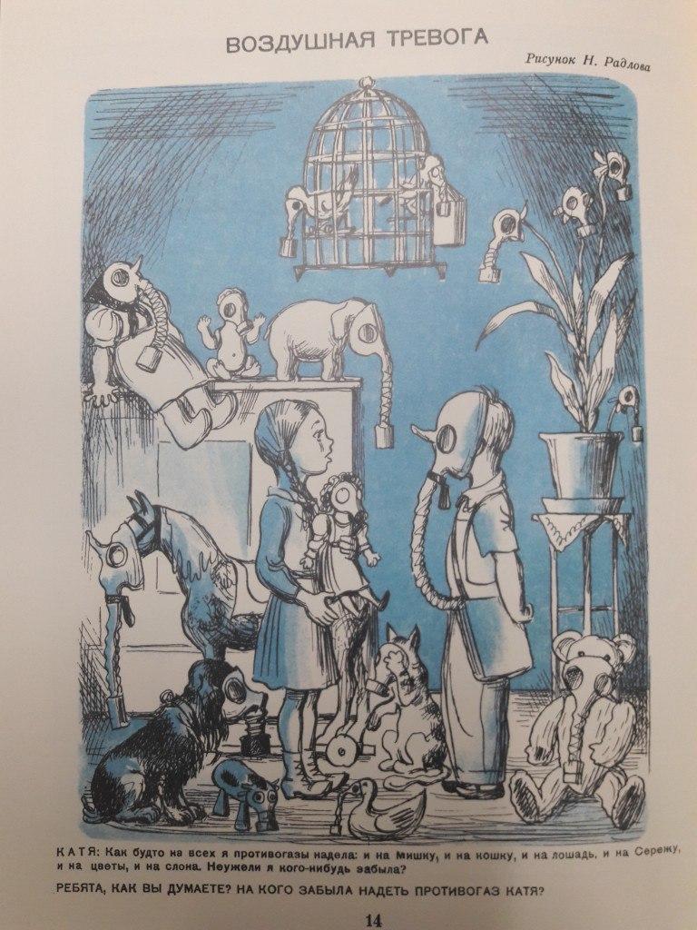 Журнал Сверчок, 1937