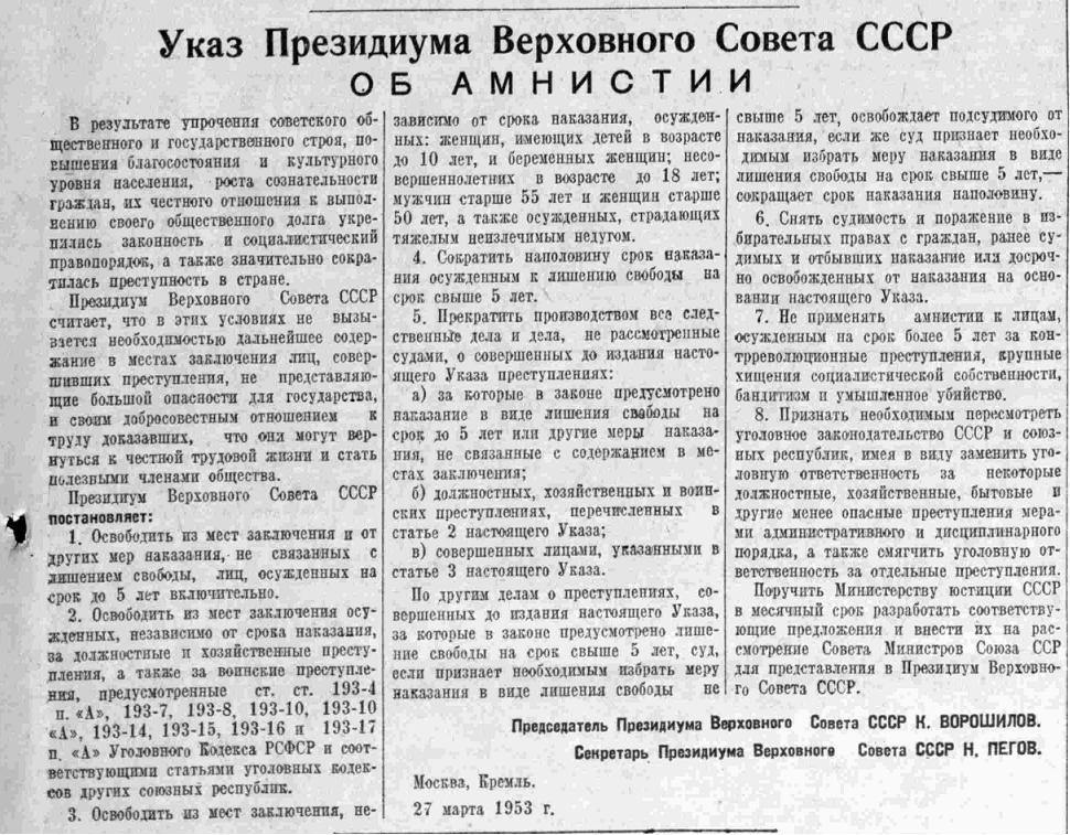 Указ об амнистии 1953