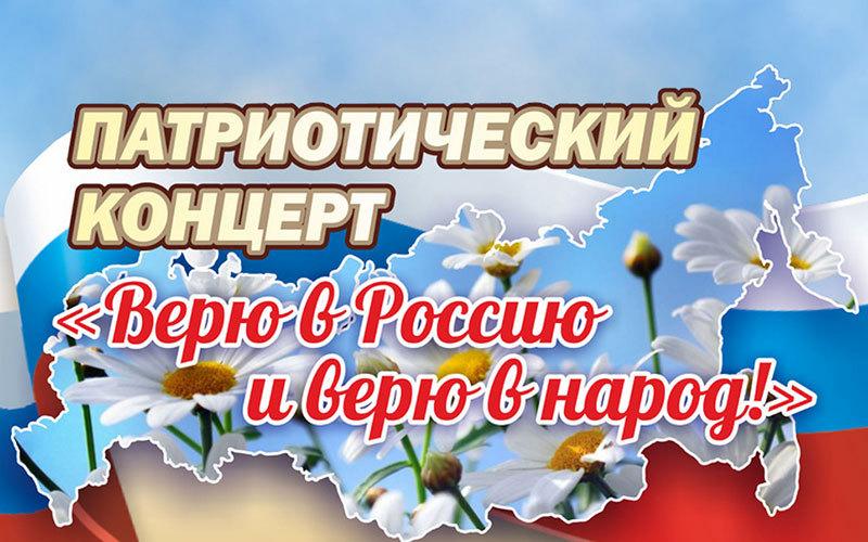 Итоги конкурса верю в россию верю в народ брянск 2017