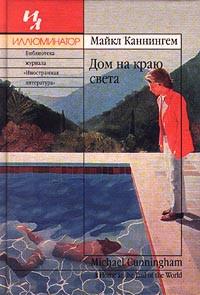Majkl_Kanningem__Dom_na_krayu_sveta