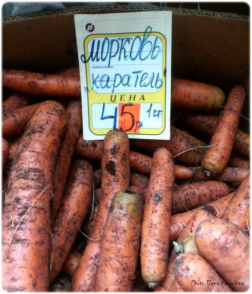 DSC_0948 морковь