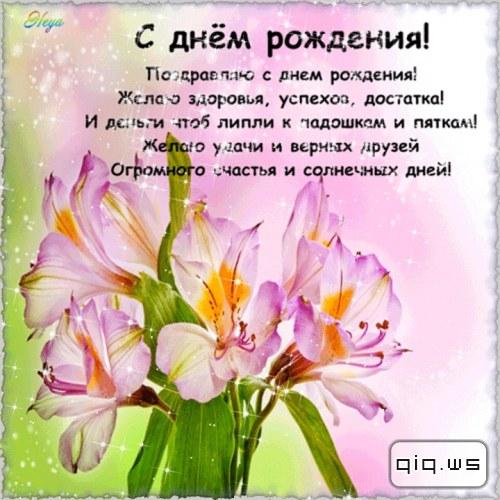 Днем рождения поздравления рая