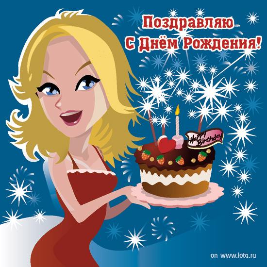 Поздравление с днем рождения прикольное по телефону