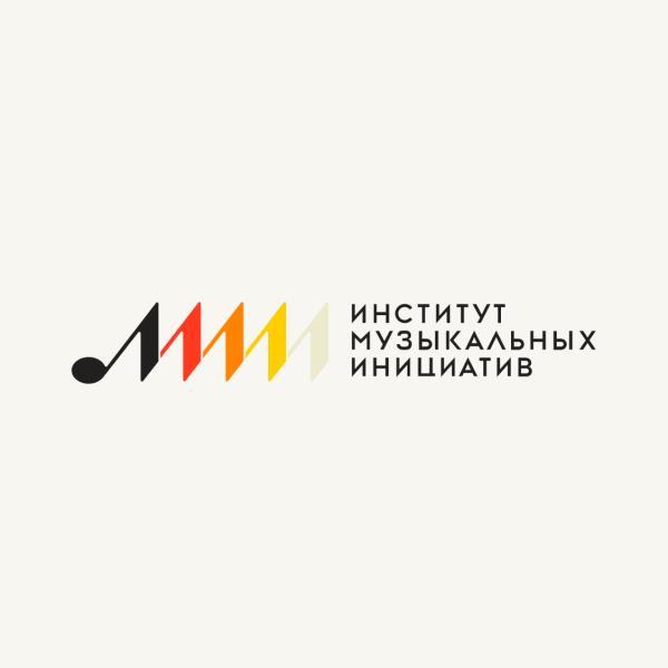 Институт Музыкальных Инициатив