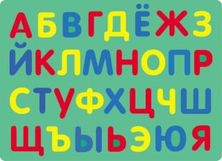 планшет буквы