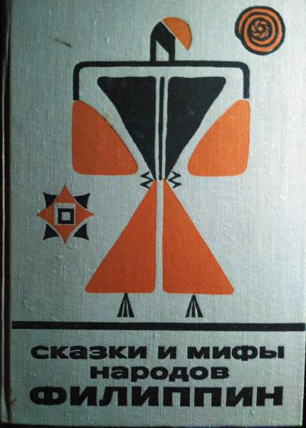 филлипины 1 1975