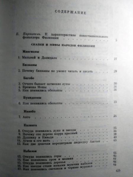 филлипины 3