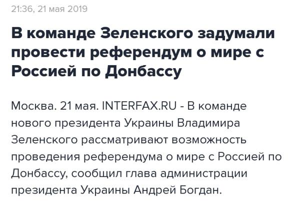 Украина. Опять 25...и 4%