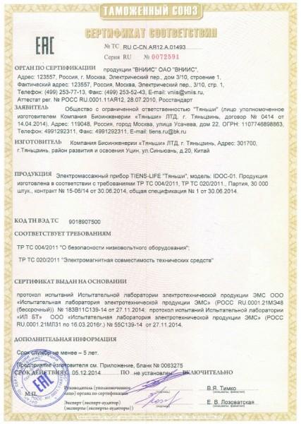 tiens-life certificate EAC