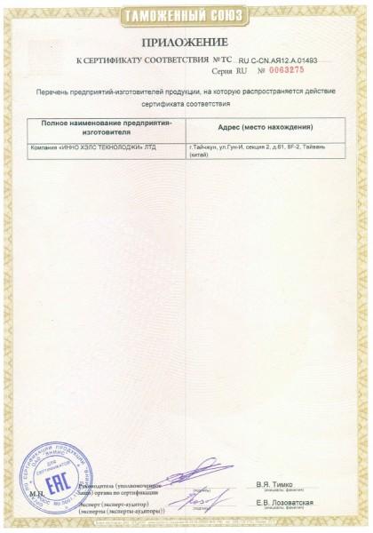 certificate tiens-life EAC