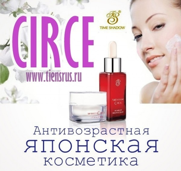 Circe Time Shadow - косметика, позволяющая повернуть время вспять!