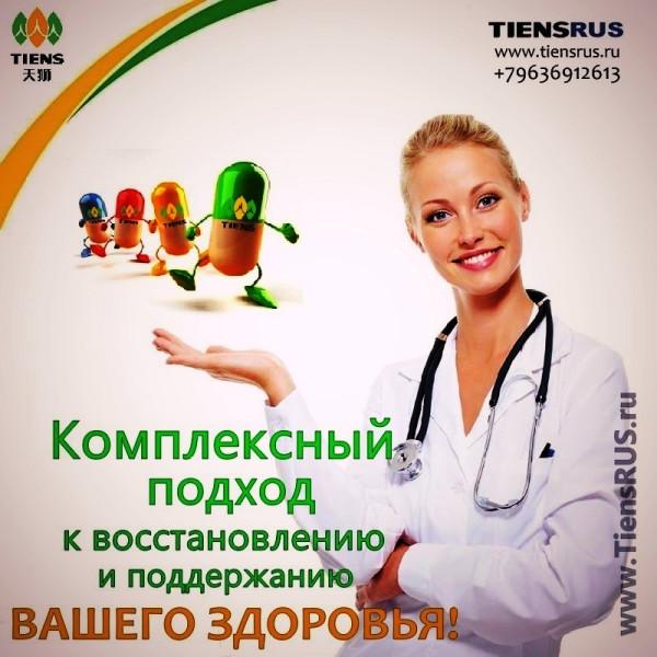 Здоровье - успех в комплексном подходе!