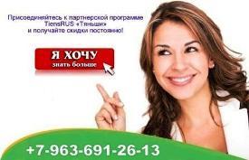 Партнерская программа TiensRUS Тяньши