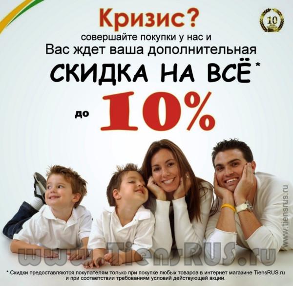 Антикризисное предложение для покупателей TiensRUS