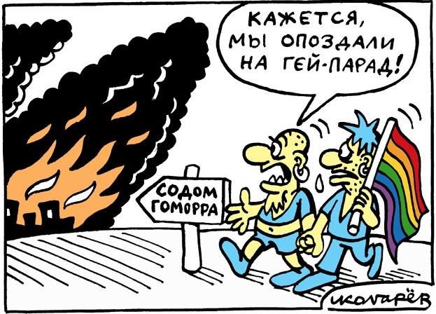 SodomParad