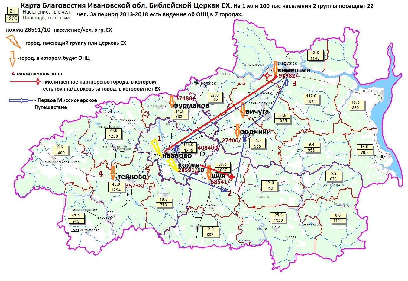 Карта Благовестия ЕХ Ив обл.