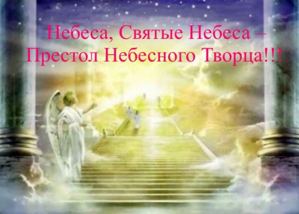 nebesa-svjatye_nebesa