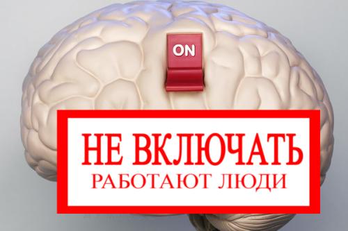 Включи-мозги