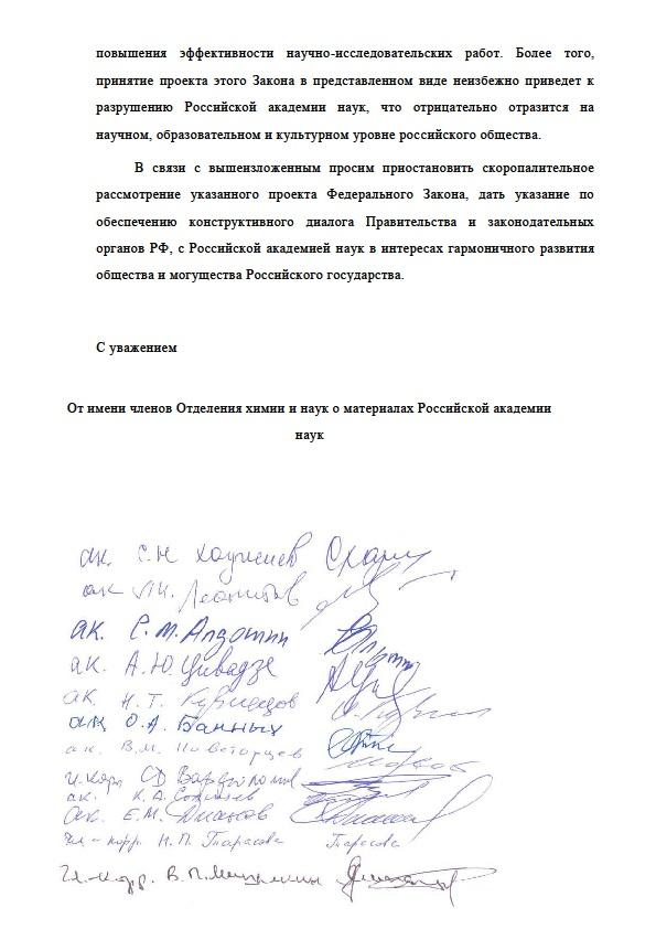 Письмо Путину-2