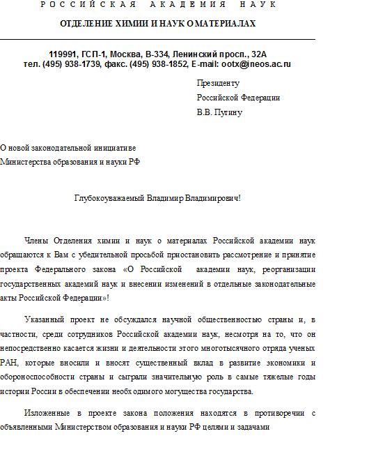 Письмо Путину 1