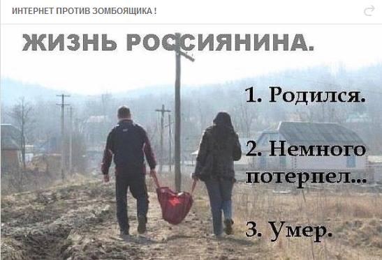 жизнь россиянина.jpg