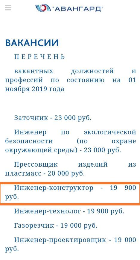 зарплаты в ракетостроении.JPG