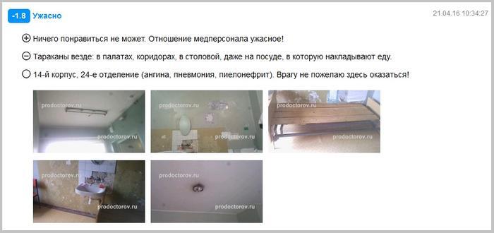 росс бльница17 боткина петерб.jpg