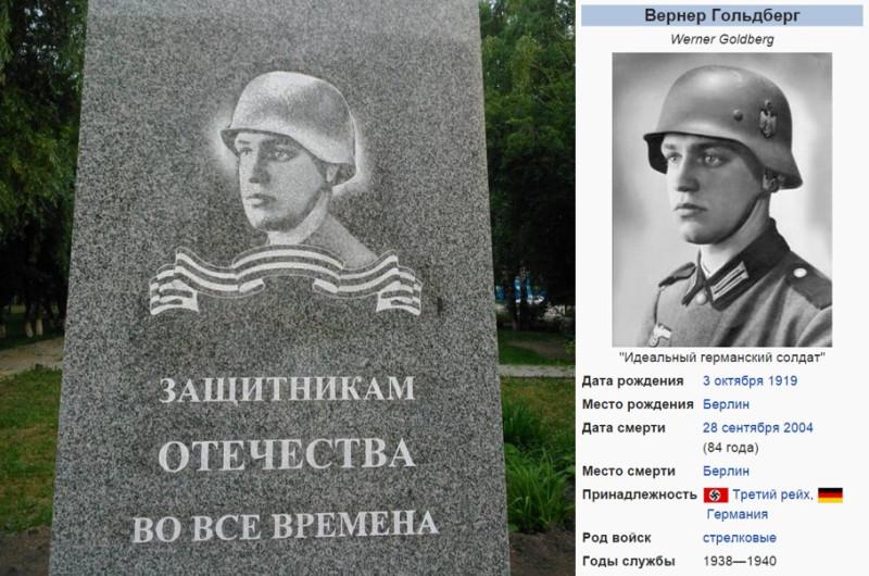 21.12 В Тобольске поставили памятник идеальному солдату Третьего Рейха.jpg