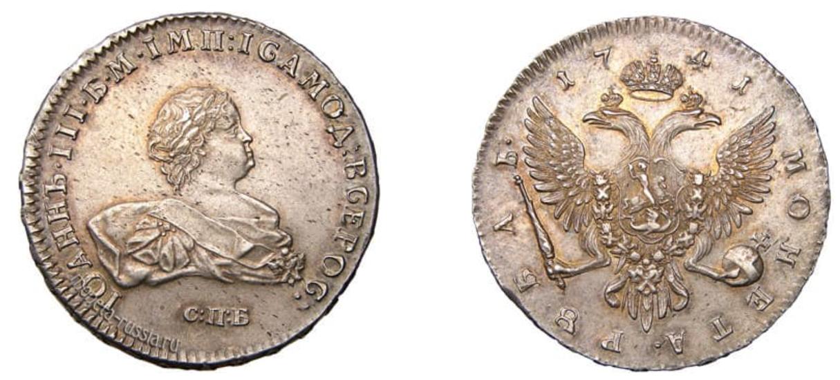 Рубль Иоанна Антоновича 1741 года. Петербургский монетный двор.
