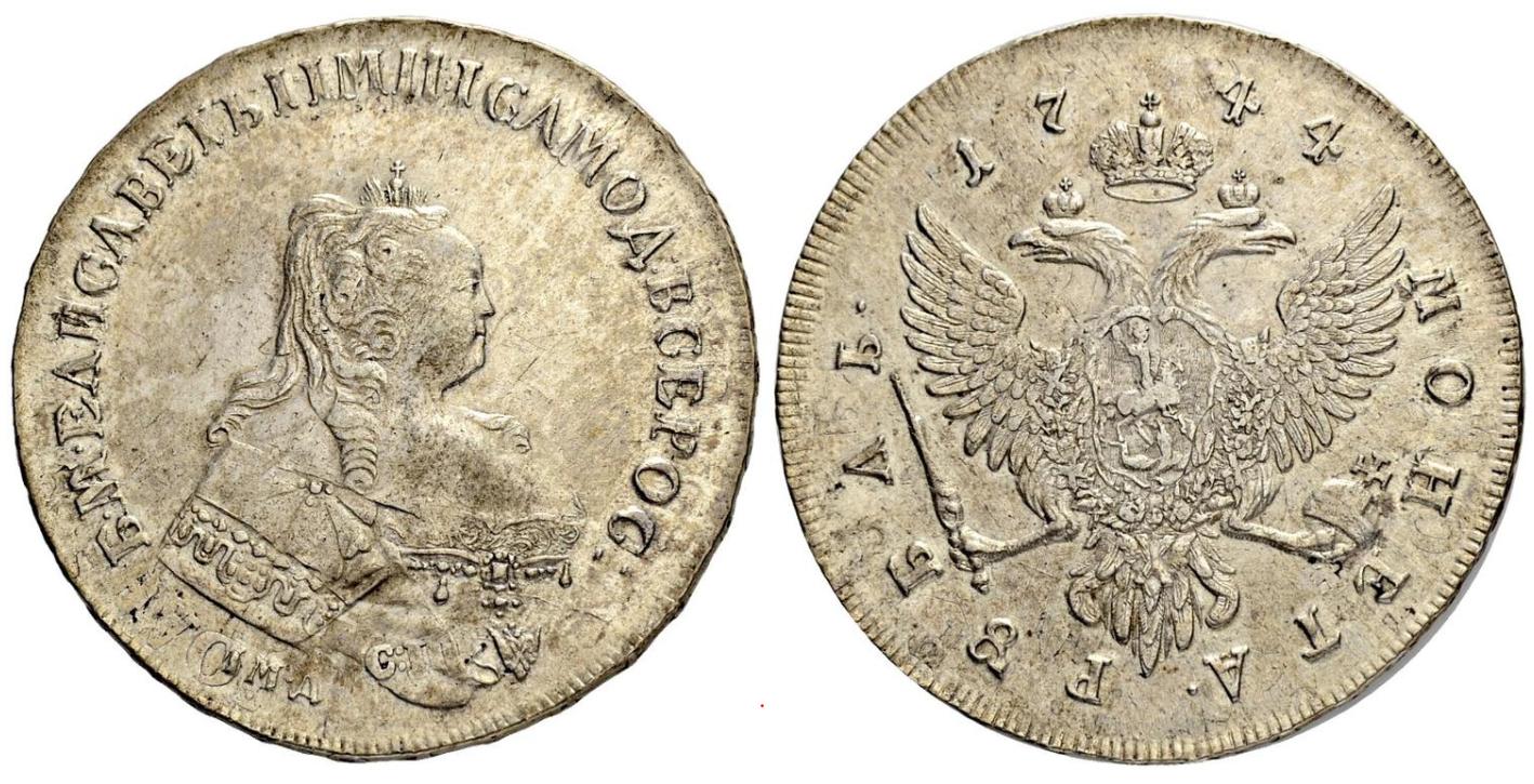 Рубль Елизаветы 1744 года, перечеканенный из рубля Ивана Антоновича. Частично просматривается имя Иоанна на аверсе на 7 часов. (фото монеты с аукциона Sincona AG , аукцион 48, лот 161 (продан за 15,000 CHF (швейцарских франков) или ок. 13,160 €.