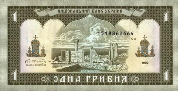 1_Hryvnia_1992_back