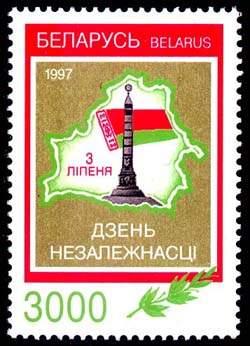1997._Stamp_of_Belarus_0232