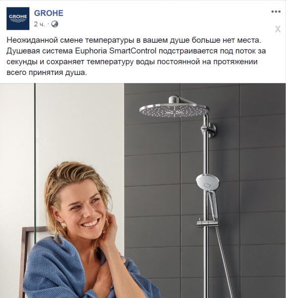 grohe_shower