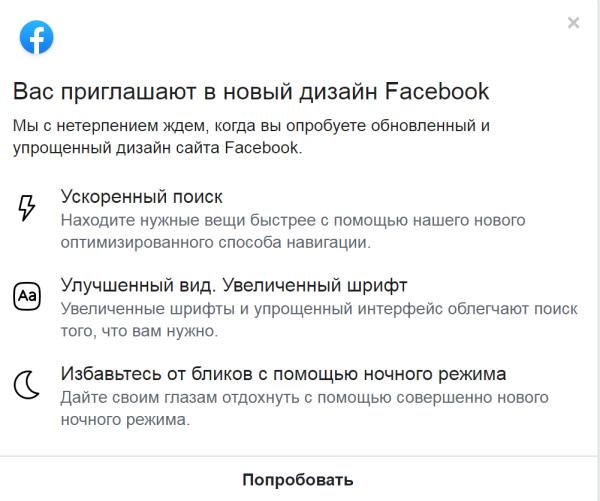 Facebook_New_Design