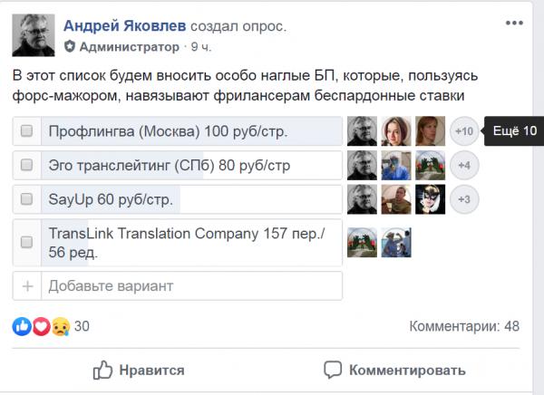 Russian_BP