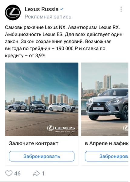 Lexus_lock_contract