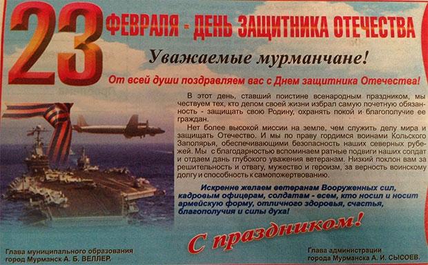 vecherniy_murmansk_il-38