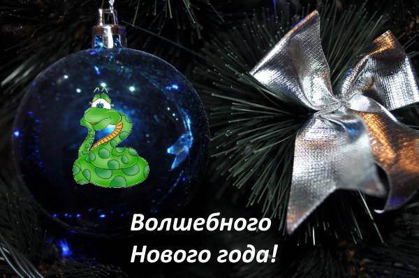 замечательную новогоднюю открытку
