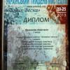 Грамота Анастасія Федорова